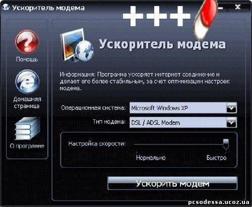 Скачать программу для интернета Ускоритель интернета 1.4 бесплатно.